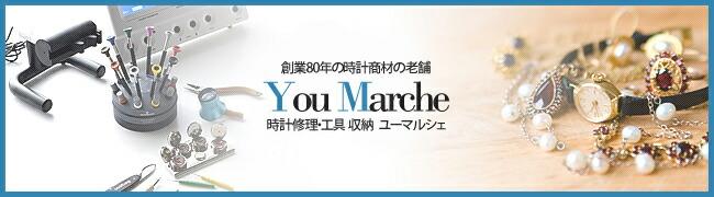 創業80年の時計商材の老舗You Marche〜時計工具・雑貨専門店ユーマルシェ〜