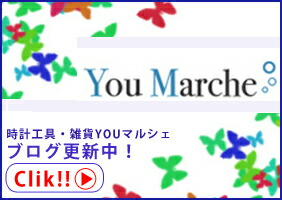 Youマルシェ・ブログ