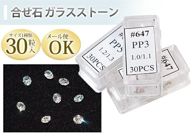 DE-647-PP合わせ石 ばら売り
