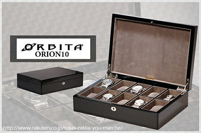 ORBITAオービタ オリオン 時計10本用ボックス
