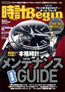 時計Begin Vol.86 2017年冬号