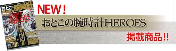 ◆2014年 おとこの腕時計HEROES 掲載商品!◆