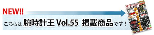 ◆2013年 腕時計王Vol.55 掲載商品!◆