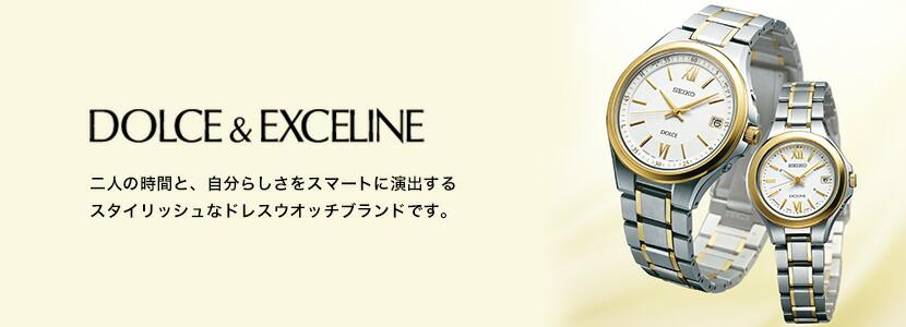 SEIKO DOLCE&EXCELINE(ドルチェ&エクセリーヌ)