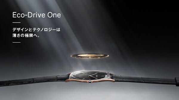 Eco-Drive One 【エコ・ドライブ ワン】