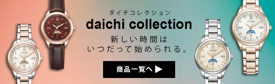 daichiコレクション一覧へ