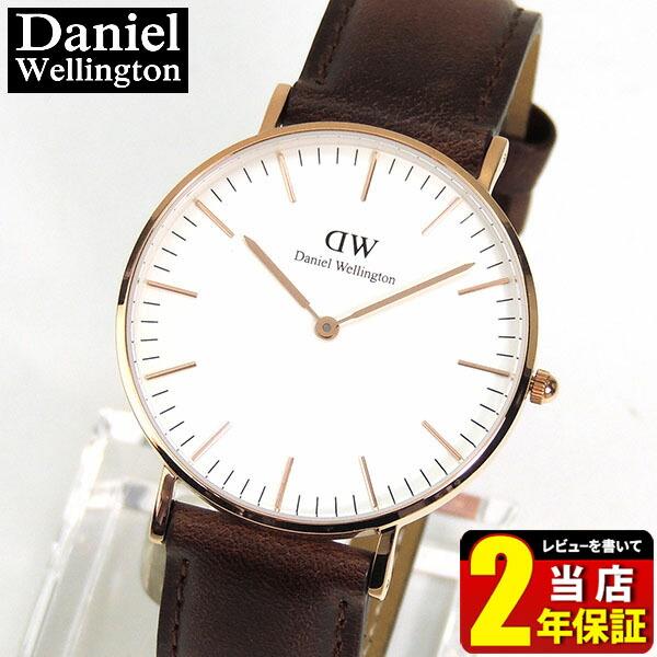 ダニエル腕時計