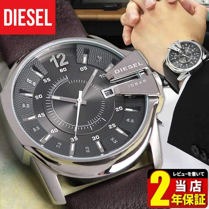 DIESEL腕時計