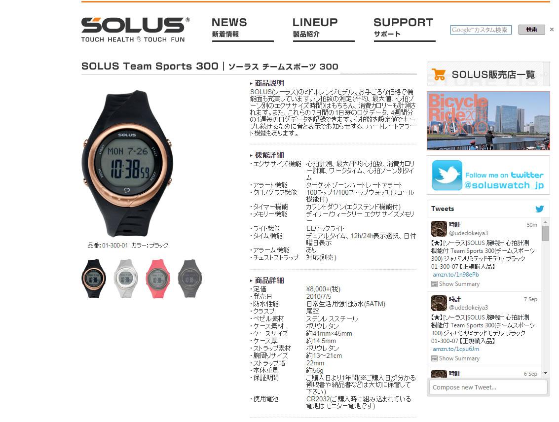 c0b6d2a08b 楽天市場】【送料無料】SOLUS Team Sports 300 ソーラス 多機能 運動 ...