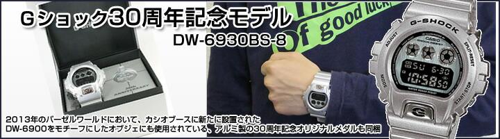 DW-6900BS-8