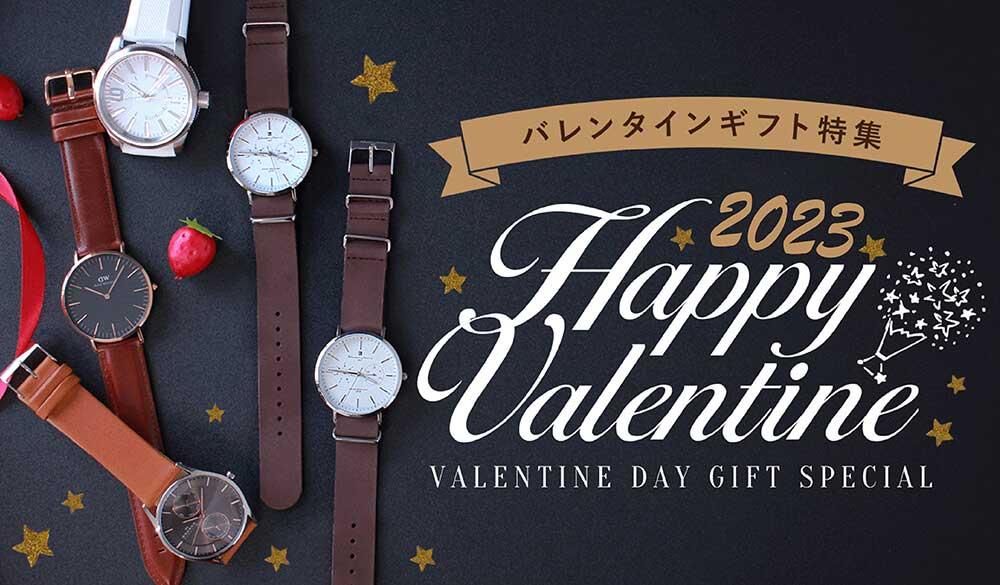 バレンタインデー特集バナー