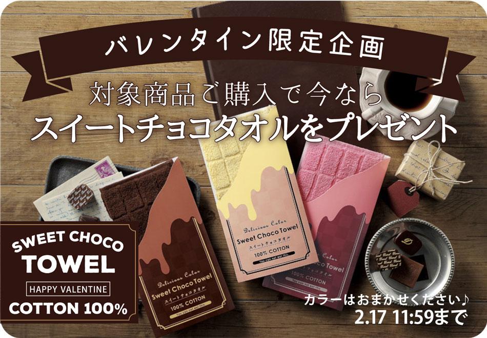 チョコタオル