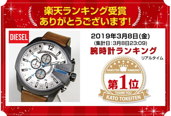 b130f86d2d ☆2019年3月8日(金) 腕時計リアルタイムランキング 第1位獲得! ☆2016年6月19日(日) ディーゼルデイリーランキング 第8位獲得!