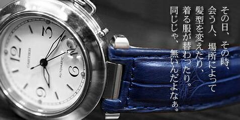 new style 19a83 4b9ef 楽天市場】ベルト > ブランド対応品 > カルティエ:時計屋ネット ...