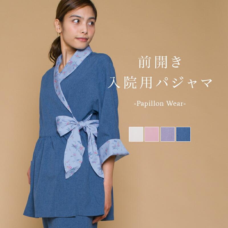 衣替え-春パジャマ-