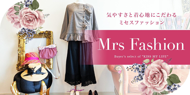 ミセスファッションアイテム