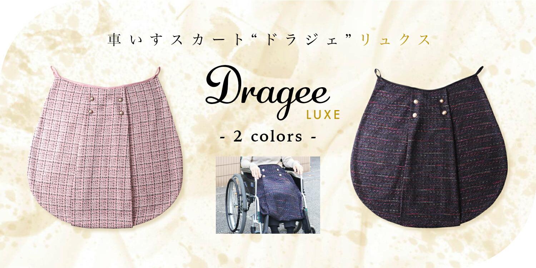 車椅子スカート