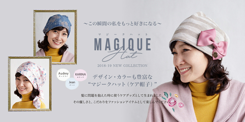 MAGIQUE Hat デザイン・カラーも豊富なマジークハット(ケア帽子)