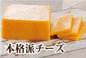 本格派チーズ