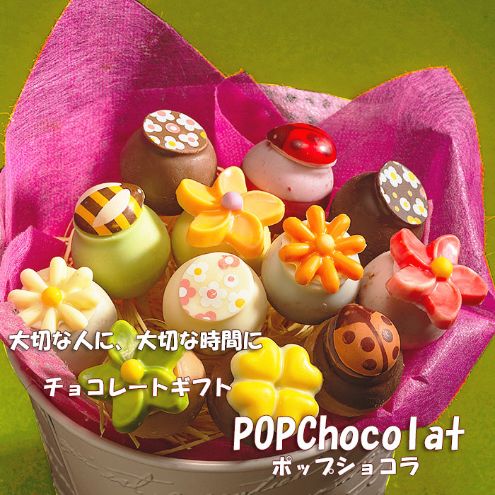 チョコレートショップ、ノルマンディーショコラのチョコレートギフトポップショコラ