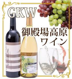 御殿場高原ワイン