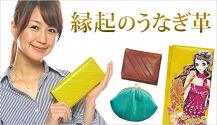 うなぎ革の財布・小物