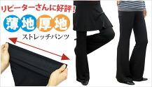 スカート付きストレッチパンツ