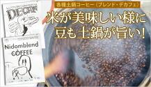 土鍋コーヒー