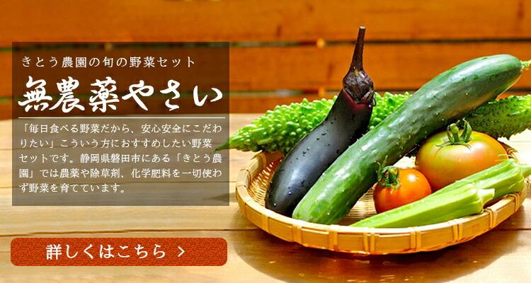 -野菜セット