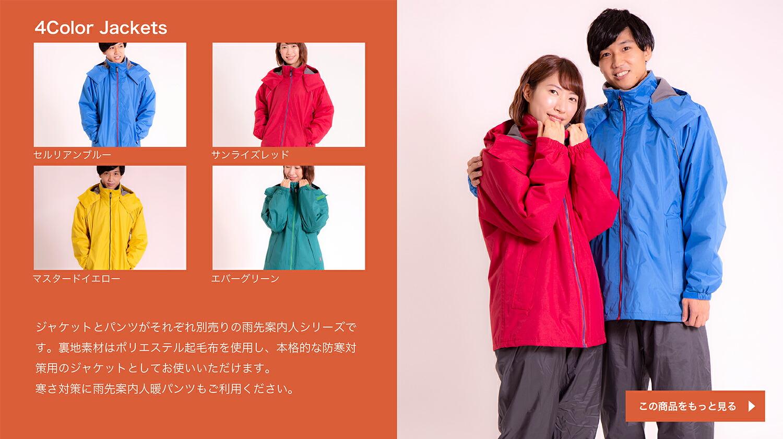 暖ジャケット
