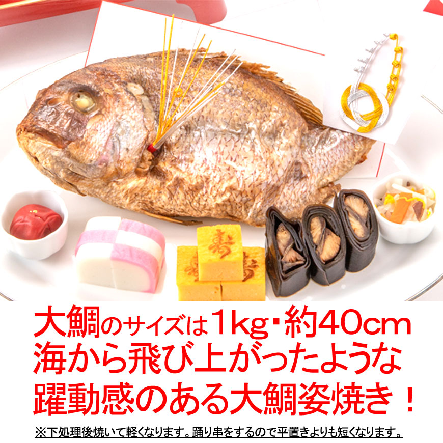 大鯛の盛り付け説明