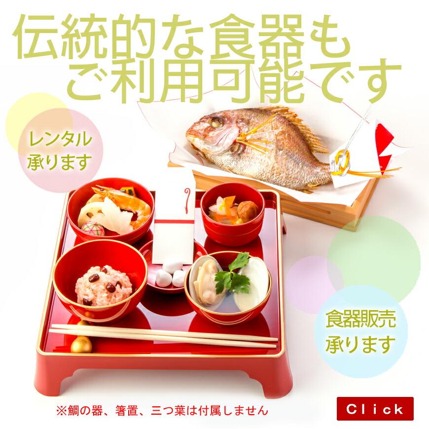 伝統食器でも盛り付け可能