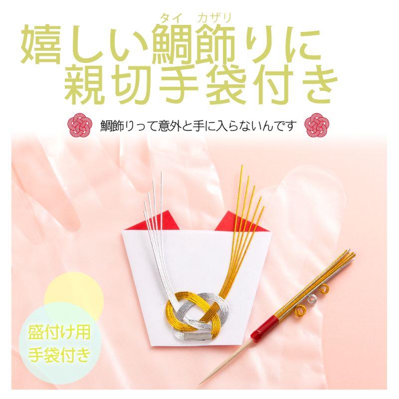 鯛飾り&手袋