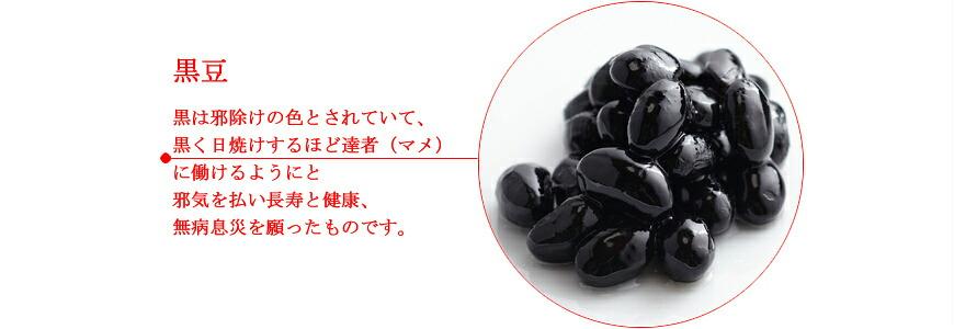お食い初め膳 献立03黒豆