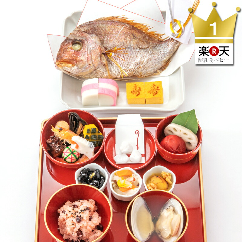 お食い初め膳料理セット 参 商品イメージ