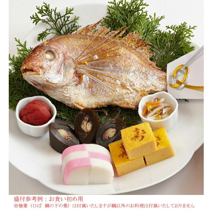 天然祝い鯛姿焼き 盛付イメージ