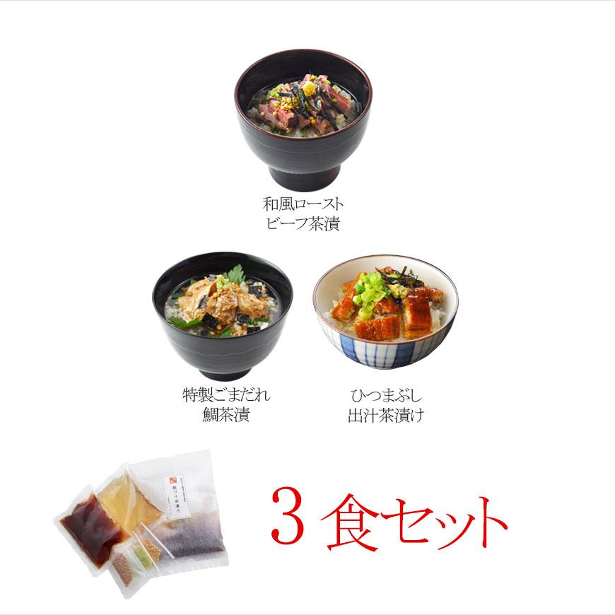 3食リンク