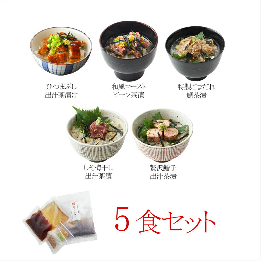 茶漬5食セット
