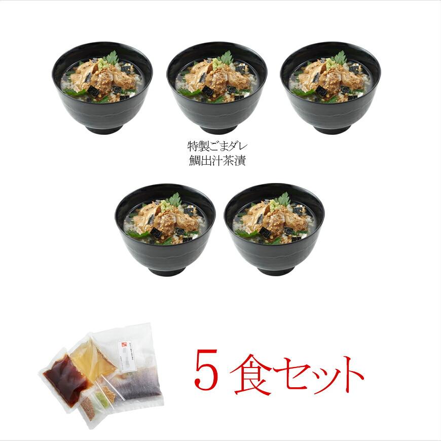 5食セット