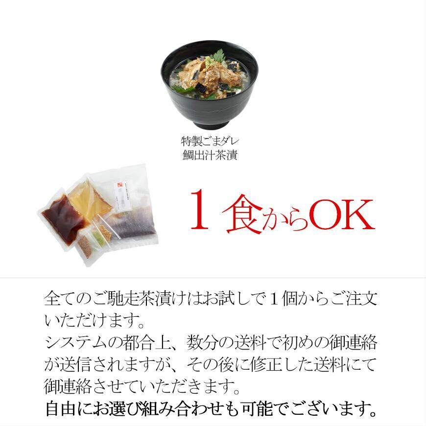 1食セット