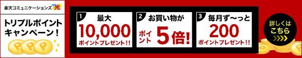 楽天コミュニケーションズ光!トリプルポイントキャンペーン!