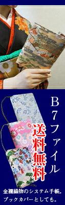 B7ファイル
