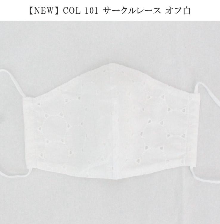 マスク 洗える 立体 2層 日本製 触感冷感 クールマックス COOLMAX レース