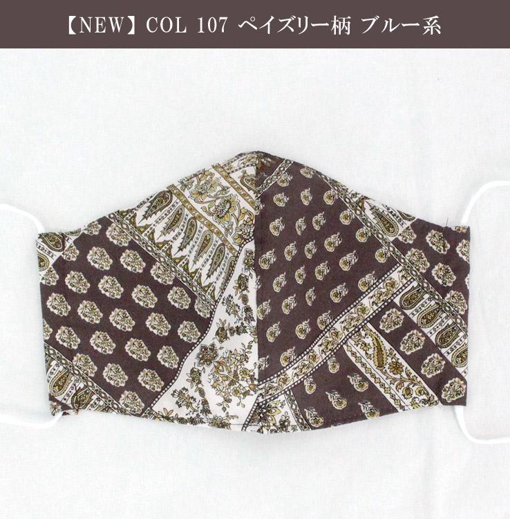 マスク 洗える 立体 2層 日本製 触感冷感 クールマックス COOLMAX 新柄