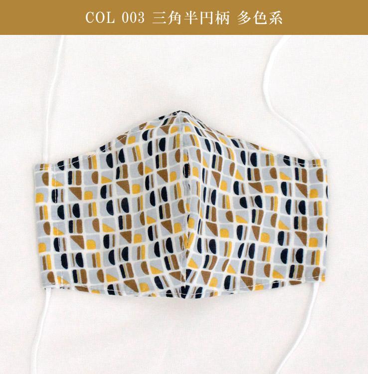 マスク 洗える 立体 2層 日本製 触感冷感 クールマックス COOLMAX