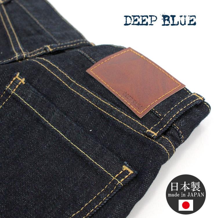 DEEP BLUE ディープブルー デニム テーパードパンツ 日本製 レディース