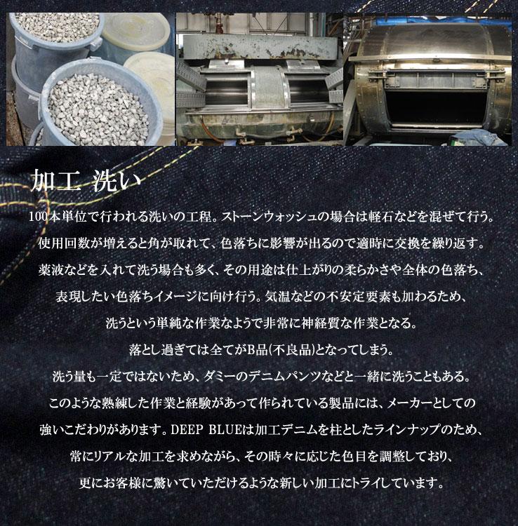 DEEP BLUE ディープブルー デニム パンツ 日本製 レディース