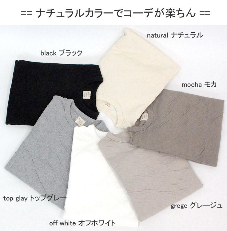 アルモニ 日本製 接結 プルオーバー カットソー