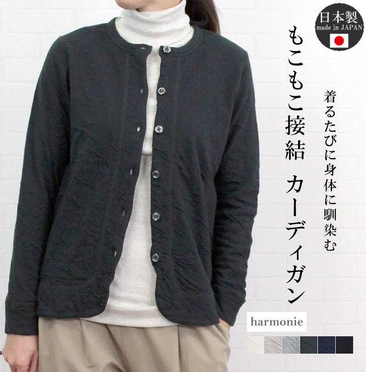 アルモニ 日本製 もこもこ接結 カーディガン 羽織り
