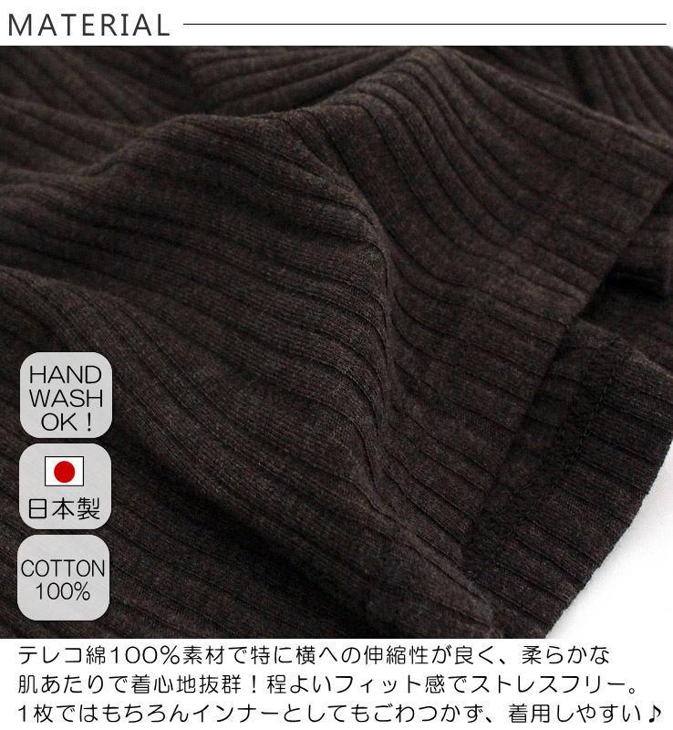 テレコ 綿100% コットン100% 洗濯可 伸縮性抜群